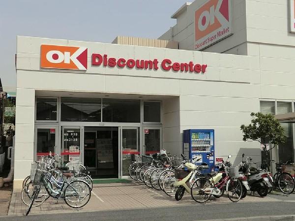 オーケー日吉店(オーケー日吉店まで750m 地域には大型スーパーもありお買い物便利♪)