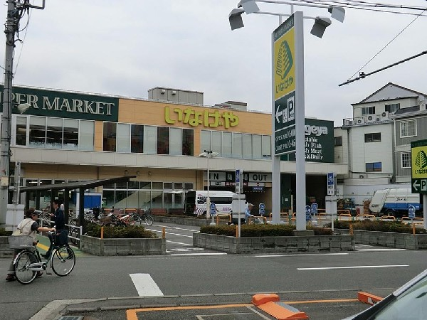 いなげや横浜綱島店(いなげや横浜綱島店まで500m 地域には大型スーパーもありお買い物便利♪)