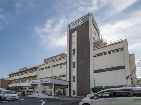 府中恵仁会病院