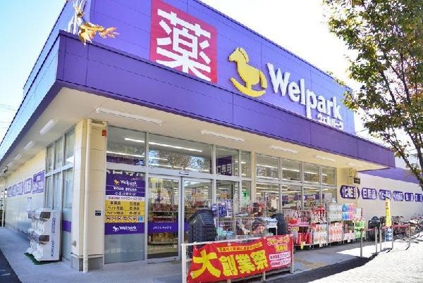 ウェルパーク小金井東町店(調剤薬局併設のドラッグストアです。)