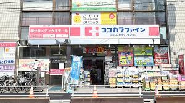 ココカラファイン国分寺並木店