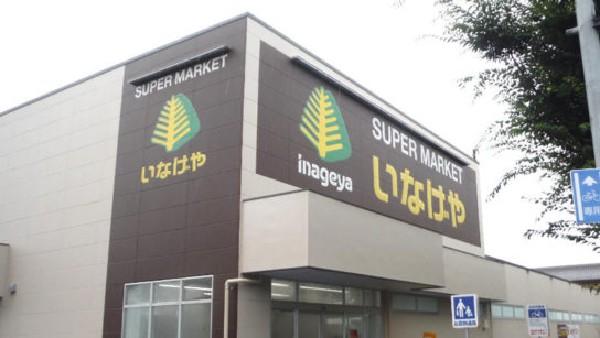 いなげや小金井東町店(営業時間は9時30分~21時、駐輪場75台分を確保した店舗。)